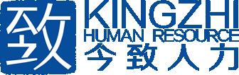 今致人力资源(上海)有限公司